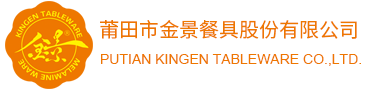 PUTIAN KINGEN TABLEWARE CO.,LTD.